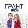 Магазин детской одежды ГРАНТ KiDS    Печора