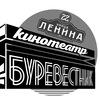 """Кинотеатр """"Буревестник"""" / Геленджик, Ленина 22"""