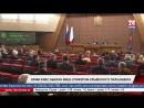 Ефим Фикс выбран вице-спикером Государственного Совета Республики Крым Председатель комитета по вопросам государственного строит