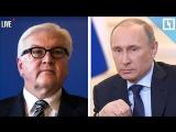 Президенты России и Германии о переговорах в Кремле