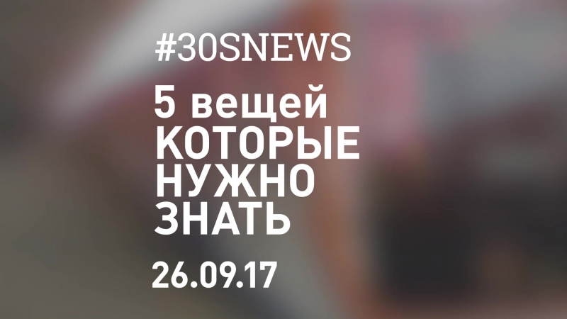 5 вещей, которые нужно знать 20 postnews 30snews top5