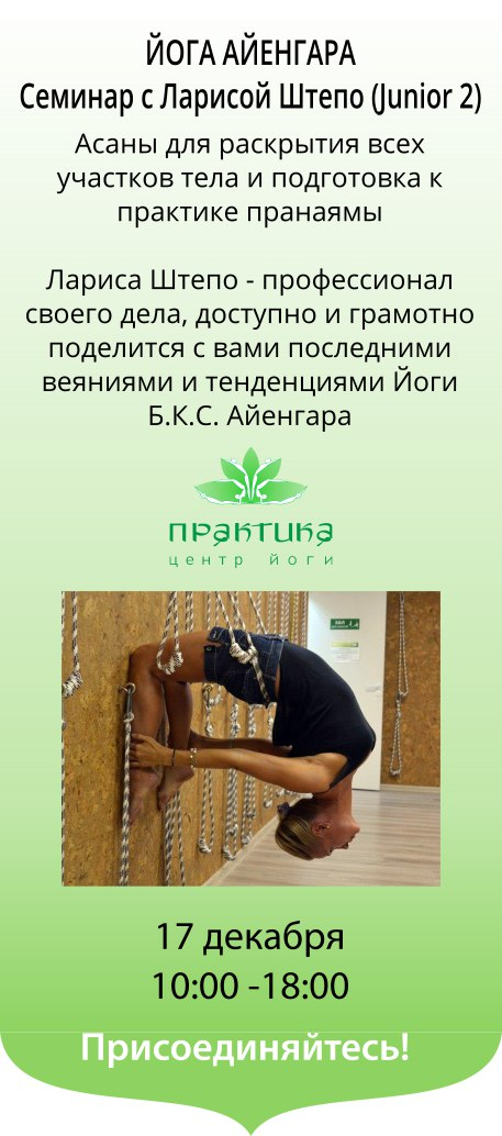 Афиша Волгоград Семинар по йоге с Ларисой Штепо 17 декабря 2017