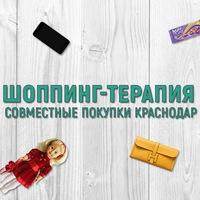 Шоппинг-терапия Совместные покупки Краснодар