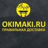 Окимаки - правильная доставка