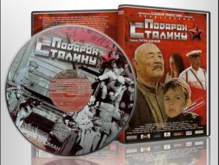 Подарок сталину трейлер 37