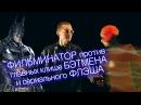 Фильминатор против клише Бэтмена и сериального Флэша