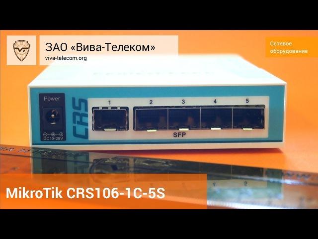 Коммутатор с пятью SFP портами MikroTik CRS106-1C-5S