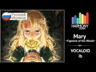 [Vocaloid/Ib RUS cover] Len – Mary ~Figment of the World~ [Harmony Team]