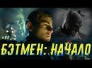 Готэм Бэтмен Мальчик Становится Легендой Обзор Финала