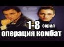 Операция Комбат 1-8 серия из 16 детектив,боевик,криминальный сериал)