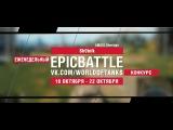 EpicBattle  Sh0tnik  XM551 Sheridan (конкурс 16.10.17-22.10.17) World of Tanks