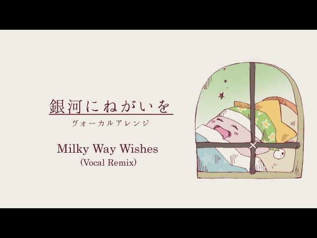 【歌アレンジ】銀河にねがいをED【星のカービィSDX】(Vocal Remix)Milky Way Wishes(Kirby SDX)