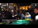 Годовщина майдана: «Аваковцы» против неомайдановцев идут напролом