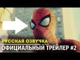ЧЕЛОВЕК-ПАУК ДЛЯ PS4 (2018) – ОФИЦИАЛЬНЫЙ ТРЕЙЛЕР #2 [РУССКАЯ ОЗВУЧКА]. Marvel's Spider-Man Trailer