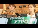 Екатерина Тумаева Деловое утро на НТВ смотреть с 32 16 минуты ориентир