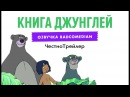 BadComedian Честный трейлер - Книга Джунглей