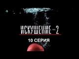 Искушение 2 сезон - 10 серия | Интер - Премьера!