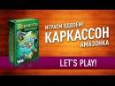 Настольная игра КАРКАССОН АМАЗОНКА Играем Let's play CARCASSONNE AMAZONAS board game
