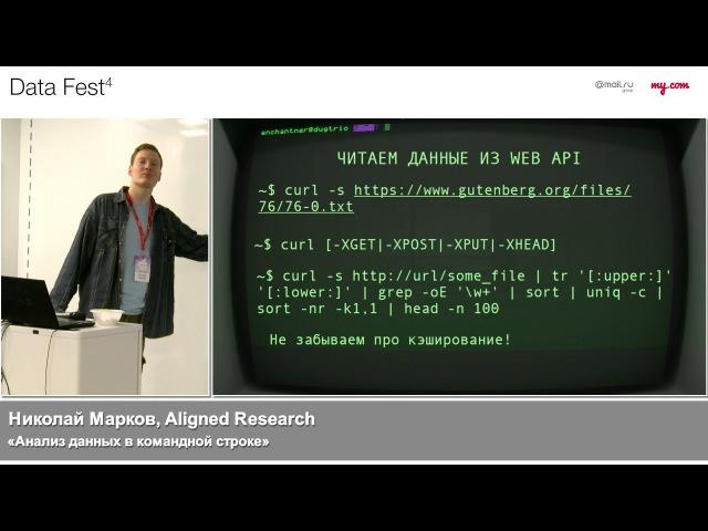 Николай Марков, Aligned Research: «Анализ данных в командной строке»