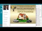 Раздаём ПОДАРКИ ШКОЛА 30.10.2017 спикер МАРИНА ОЛИФИРЕНКО