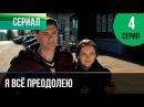 Я всё преодолею 4 серия - Мелодрама Фильмы и сериалы - Русские мелодрамы