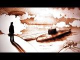 Песочная анимация Героям подводникам (худ. Тори Воробьёва)