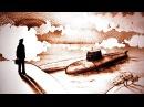 Песочная анимация «Героям подводникам» (худ. Тори Воробьёва)