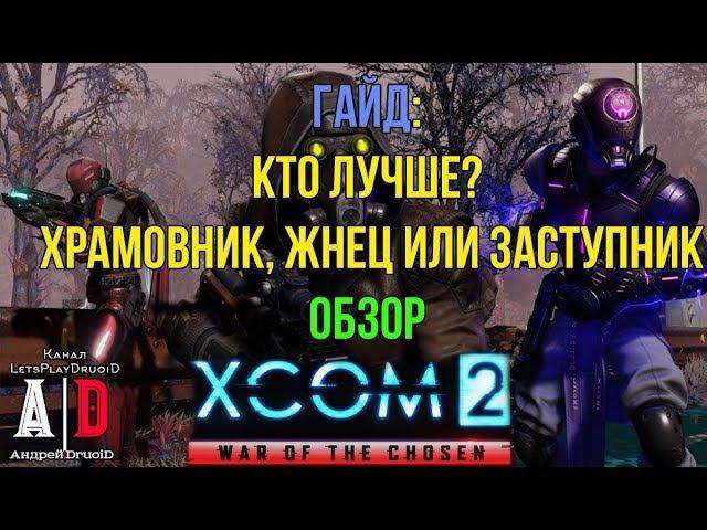 XCOM 2: War of the Chosen ГАЙД ❤Война избранных❤Кто лучше?Храмовник,Жнец,Заступник?ИСКРА ...