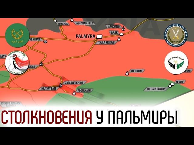 Военная обстановка в Сирии на 29 июня 2017 г. Столкновения у Пальмиры