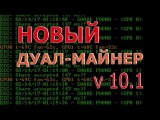 Новый дуал майнер 10.1 от Claymore's Dual Ethereum+Decred_Siacoin_Lbry_Pascal AMD+NVIDIA GPU Miner