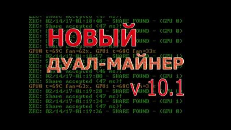 Новый дуал майнер 10.1 от Claymore's Dual EthereumDecred_Siacoin_Lbry_Pascal AMDNVIDIA GPU Miner
