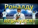 Роналду вернулся Как фаны праздновали рекорд Криштиану в игре Реал Боруссия Д