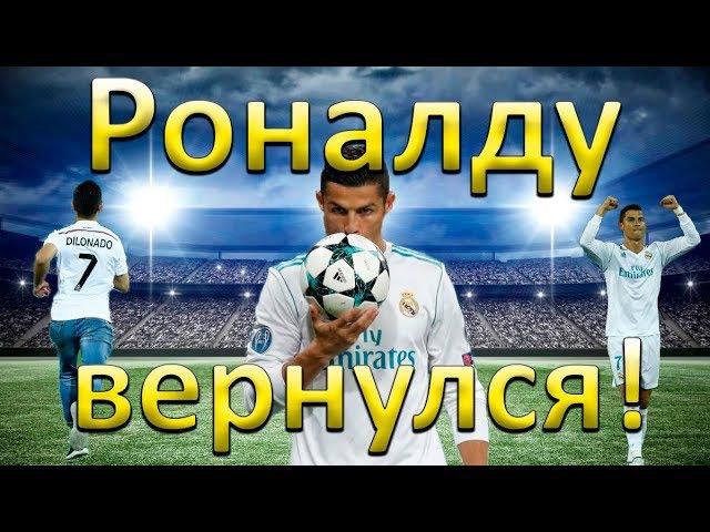 Роналду вернулся! Как фаны праздновали рекорд Криштиану в игре Реал - Боруссия Д