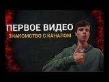 ПЕРВОЕ ВИДЕО//ЗНАКОМСТВО С КАНАЛОМ