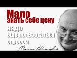 Михаил Жванецкий об образованном человеке
