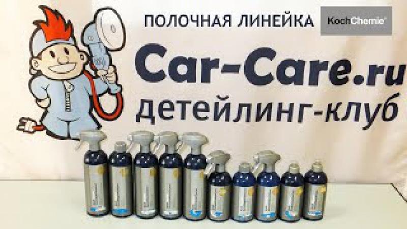 Koch Chemie - полочная линейка автохимии. Мини-обзор от Car-Care.