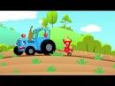 ЧТО ТЫ ДЕЛАЛ СИНИЙ ТРАКТОР - Фрагмент мультфильма для детей малышей про машинки