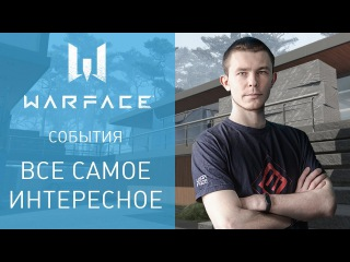 Warface: короткие новости #16