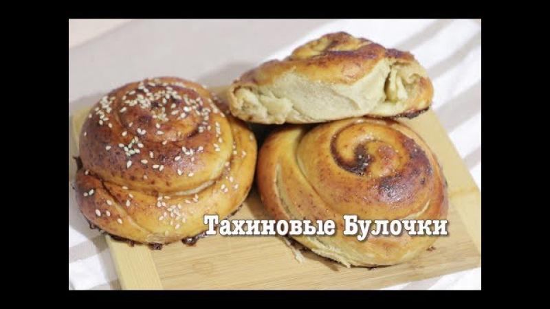 Тахиновые Булочки Tahinli Corek Восточная кухня Tahini buns