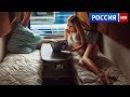 Русские Мелодрамы ВАГОН КУПЕ Супер фильм смотреть НОВИНКА 2017