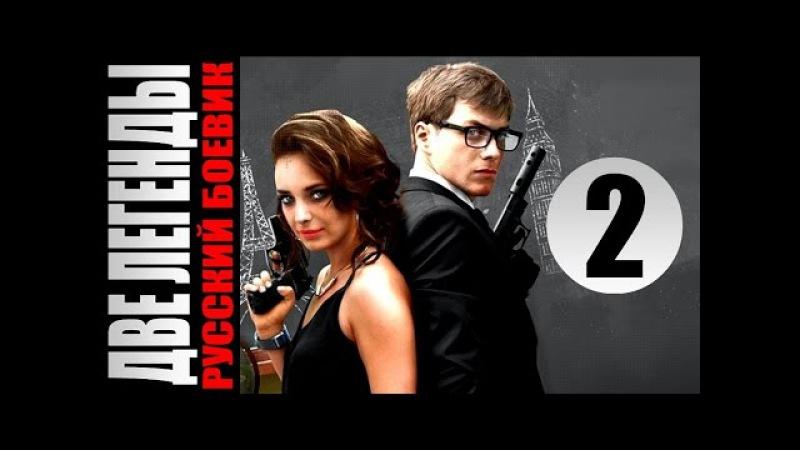 Две легенды 2 серия (2014) Боевик фильм кино сериал