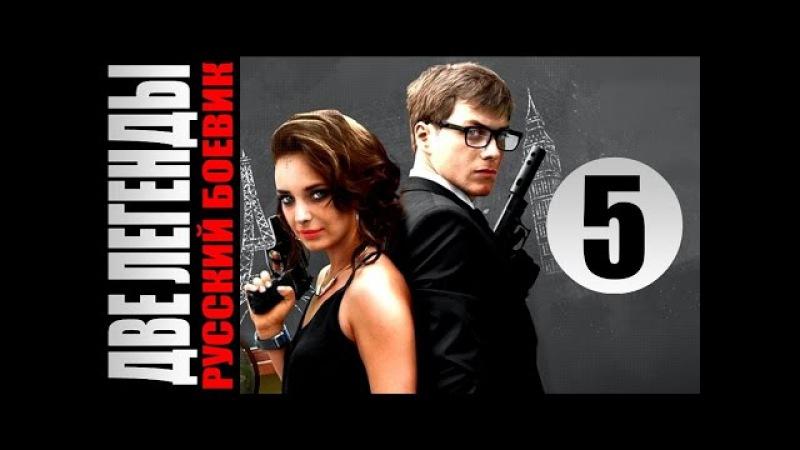 Две легенды 5 серия (2014) Боевик фильм кино сериал