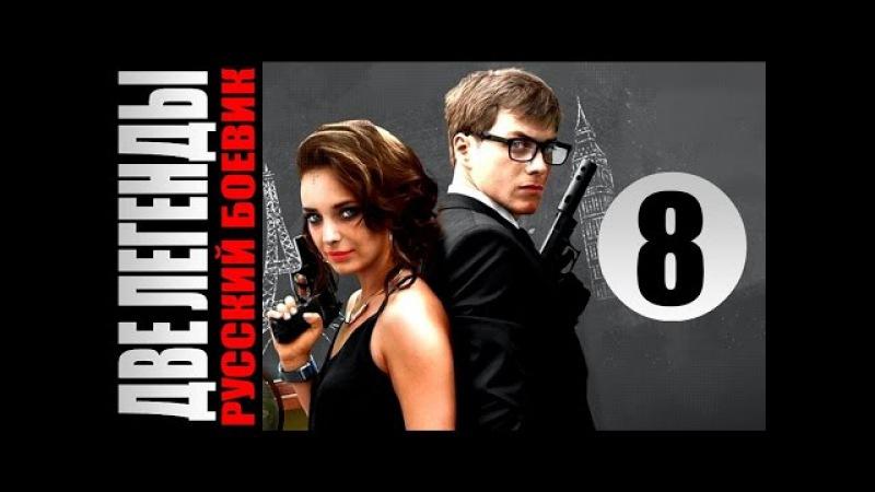 Две легенды 8 серия (2014) Боевик фильм кино сериал