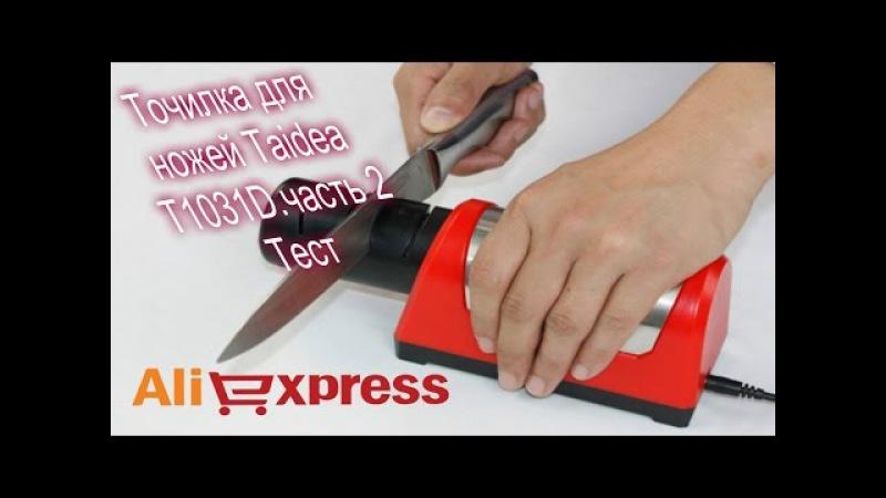 Профессиональная электрическая точилка для ножей Taidea T1031D. Часть 2.Тест