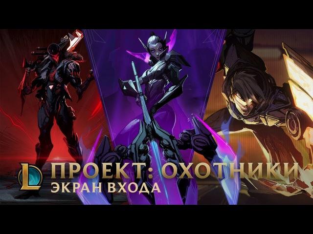 ПРОЕКТ: Охотники   Экран входа – League of Legends