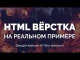 HTML верстка реального макета от А до Я. Джедай верстки #7 (Все выпуски)