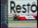Ретро-новости автоспорта - Большие гонки 1995 01-40