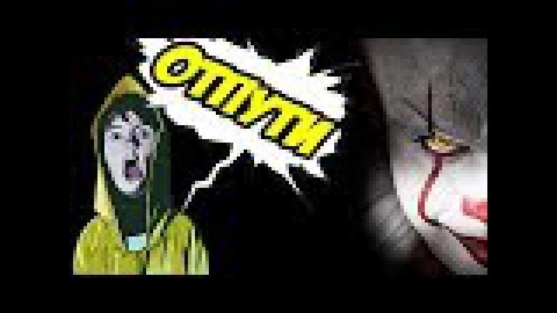 Фильм Оно - Джорджи послал клоуна... Смешная озвучка Пародия