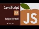 Учим JavaScript 32. LocalStorage