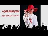 LEYLA BABAYEVA - AGE ESHGH HAMİNE (Sevirem De) (fars,azeri)
